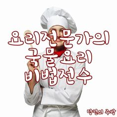 당신의 주방(이지홈쇼핑) - ■ 초간단 아침메뉴... : 카카오스토리 Cooking Recipes, Food, Colors, Kitchens, Chef Recipes, Essen, Meals, Yemek, Eten