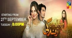 Choti Si Zindagi Episode 19 Hum TV 14 February 2017
