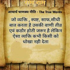 Vips..🍀 Chankya Quotes Hindi, Best Quotes, Quotations, Life Quotes, Qoutes, Happy Birthday Wishes Images, Indian Quotes, Knowledge Quotes, Queen Quotes