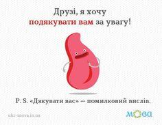 """Під впливом російського """"благодарю вас"""", на жаль, дехто починає дякувати КОГОСЬ (мене, вас, тебе, нас), а не КОМУСЬ (мені, вам, тобі, нам)."""