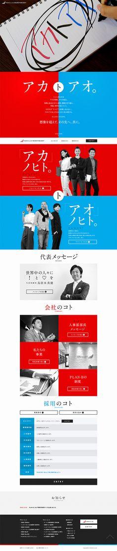 株式会社PLAN-B2017年新卒採用サイト