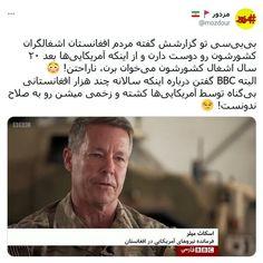 🛑 بیبیسی تو گزارشش گفته مردم افغانستان اشغالگران کشورشون رو دوست دارن و از اینکه آمریکاییها بعد ۲۰ سال اشغال کشورشون میخوان برن، ناراحتن! 😳 🔹 البته BBC گفتن درباره اینکه سالانه چند هزار افغانستانی بیگناه توسط آمریکاییها کشته و زخمی میشن رو به صلاح ندونست! Bbc
