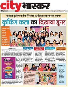 """Nirali Cookery Institute & Women Bhaskar Club Conducted A 30 Days Unique Event """" BRIDAL COOKING & HOME MANAGEMENT WORKSHOP """" Which Came To End On 5th July 2016.The Concluding Ceremony Was Held At Chitnaves Center ,With A Cookery Contest Which Was Witnessed By More Than 200 Invites . Students Were Divided In 5 groups And Each Group Made 10 To 15 Dishes With Different Table Themes. Judgment Was Made On The Basis Of Best Table Presentation , Best Taste Of The Table"""
