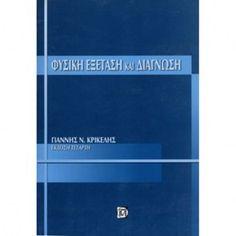 Φυσική Εξέταση και Διάγνωση (4η έκδοση)