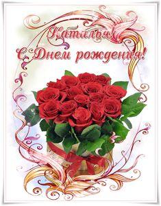 Именные открытки/Congratulations by Name - Праздничная анимация - Анимация - Мир авторской анимации gif Diy And Crafts, Floral Wreath, Happy Birthday, Wreaths, Cards, Xmas, Names, Flowers, Birthday