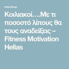 Κοιλιακοί….Με τι ποσοστό λίπους θα τους αναδείξεις – Fitness Motivation Hellas