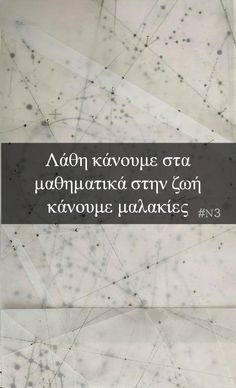 quotes about love greek - Αναζήτηση Google