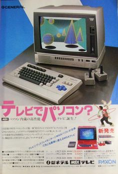昭和のパソコン