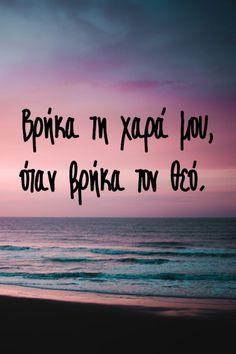#Εδέμ  Βρήκα τη χαρά μου,  όταν βρήκα τον Θεό.