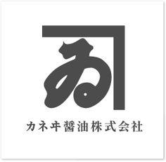 カネヰ醤油株式会社
