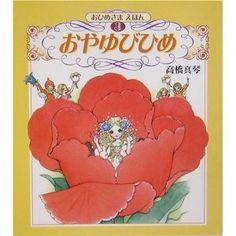 おやゆびひめ (高橋真琴のおひめさまえほん) Anime Chibi, Anime Manga, Betty Boop, Japanese Drawings, Coloring Book Art, Classic Books, Manga Drawing, Japanese Culture, Beautiful Artwork