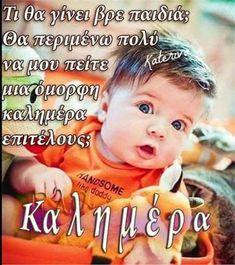 Greek Quotes, Good Morning Quotes, Cool Baby Stuff, Jokes, Happy, Emoji, Babies, Gift, Decor