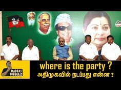 what is happening in AIADMK / Public Opinion /Madras Porukkis - YouTube