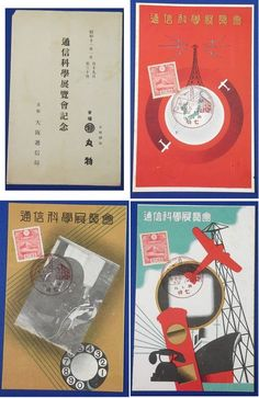 1930's Japanese Postcards : Advertising Poster Art of The Exhibition of Communication Science /  Art of telephone, radio , airplane etc / vintage antique old art card / Japanese history historic paper material Japan
