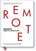Remote. Офис не обязателен
