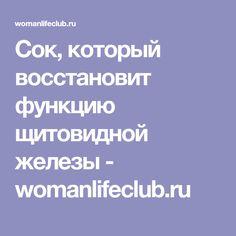 Сок, который восстановит функцию щитовидной железы - womanlifeclub.ru