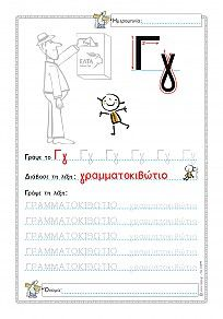 """Εκτύπωση φύλλου δραστηριότηρας με θέμα """"Γράφω και ζωγραφίζω το γραμματοκιβώτιο"""". Learn Greek, Greek Language, Handwriting Worksheets, Always Learning, Grade 1, School Stuff, Literacy, Alphabet, Bullet Journal"""