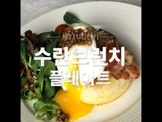 [만개의레시피] 브런치 플레이트  Poached egg brunch Recipe