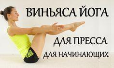 Виньяса йога для начинающих. Укрепление пресса - 35 мин.