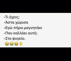 Κλαίω Greek Memes, Funny Greek Quotes, Funny Qoutes, Funny Phrases, Stupid Funny Memes, Funny Statuses, Spanish Humor, Funny Times, Try Not To Laugh