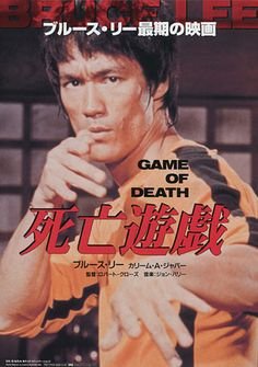 Game of Death (1978) Japanese-dubbed