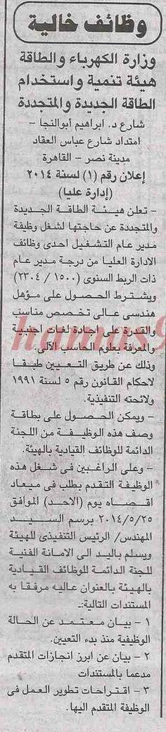 وظائف خالية مصرية وعربية: وظائف خالية من جريدة الجمهورية الجمعة 09-05-2014