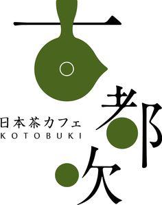 日本茶カフェ 古都吹