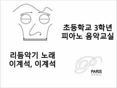 [초등학교 음악 교과서] 리듬악기 노래, 이계석, 이계석 - [Music textbook] Song rhythm instruments