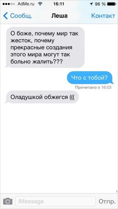 iPhoneFakeText is a cool application that you can create fake iphone text conversations. Fun Sms, Stupid Memes, Funny Memes, Russian Jokes, Text Conversations, Funny Stories, Good Mood, Haha, Laughter