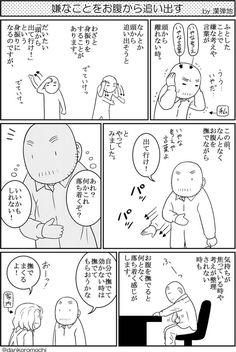 """""""【エッセイ漫画】嫌なことをお腹から追い出す"""""""