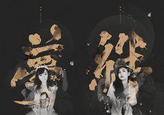 夢絆YUME New Collaborate 最新合作品 Creative & Calligrapher: Lok Ng Photographer: Yonehara Yasumasa 夢 Model: Anri Sugihara  絆 Model: Naomi Loraine / Calligraphy / Typography / Graphic design