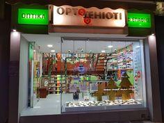 68e75acef1f1 Η περίοδος των Χριστουγέννων είναι η πιο κατάλληλη να αγοράστε γυαλιά ή  αξεσουάρ γυαλιών και το SamosNet σας συστήνει το κατάστημα οπτικών