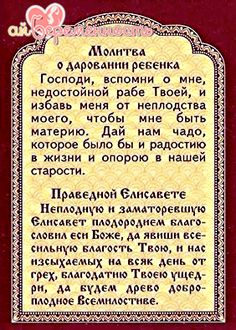 Молитва о зачатии Word 3, Beautiful Gif, Boy Names, Diy And Crafts, Prayers, Allah, Magick, Religious Pictures, Prayer