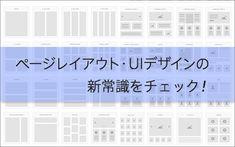 最近のWebのUIはフラットデザイン・Material Designが着実に進化し、シンプルでコンテンツにフォーカスされたデザインが定着してきました。テキストは読みやすく、写真はより大きく使用されてい