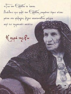 Greece History, Greece Photography, Colors And Emotions, Greek Culture, Famous Photographers, Greek Quotes, Big Love, Funny Photos, Wise Words