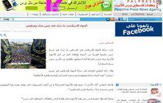 La organización terrorista financiada por Irán, Yihad Islamica, ha condenado el enfrentamiento a tiros entre miembros de las fuerzas de seguridad de la organizacion terrorista Fatah y miembros de …