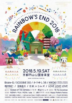「Rainbow's End 2018」フライヤー Flyer And Poster Design, Graphic Design Flyer, Flyer Design, Layout Design, Design Art, Print Design, Branding Design, Dm Poster, Cute Poster