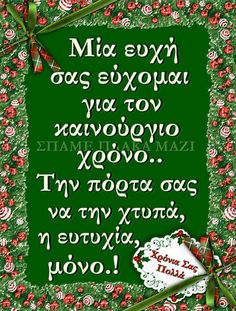 Christmas And New Year, Xmas, Christmas Ornaments, New Year Greetings, True Words, Happy New Year, Best Quotes, Sayings, Holiday Decor