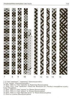 Схемы ўзораў Беларускіх паясоў Loom Bracelet Patterns, Beaded Earrings Patterns, Bead Loom Bracelets, Bead Loom Patterns, Peyote Patterns, Beading Patterns, Inkle Weaving Patterns, Bead Weaving, Tapestry Crochet Patterns