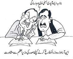 Pakistan Politics Funny Zardari Photo