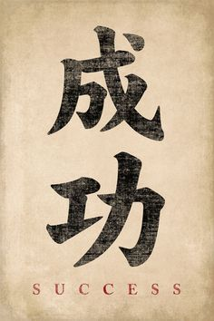 Japanese Calligraphy Success, poster print