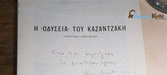 Το μουσείο Καζαντζάκη στη Μυρτιά