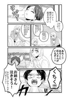 【FOW3新刊】ちったくなったエレンの生活記録【幼児化】