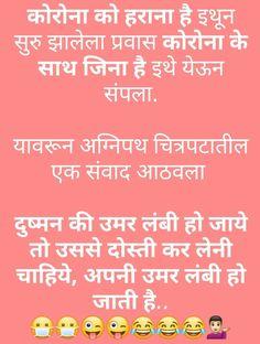 Marathi Quotes, India, Corona, Goa India