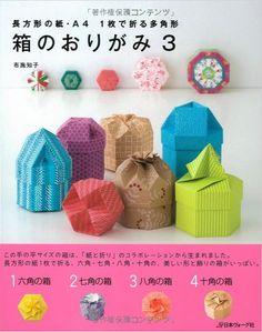 Beautiful Origami  Boxes #3