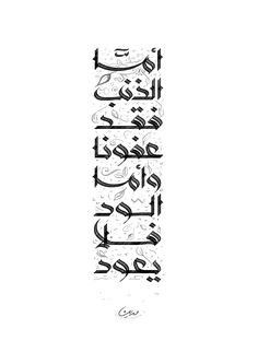 Love Quotes Wallpaper, Islamic Quotes Wallpaper, Words Quotes, Art Quotes, Photo Quotes, Qoutes, Arabic Calligraphy Tattoo, Word Drawings, Islamic Posters