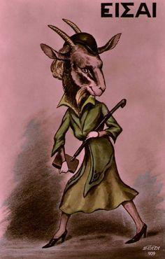 1η ΓΕΝΙΚΗ ΣΥΛΛΕΚΤΙΚΗ ΕΝΟΤΗΤΑ:ΡΟΜΑΝΤΙΚΕΣ ΚΑΡΤ ΠΟΣΤΑΛ-ΧΙΟΥMΟΡΙΣΤΙΚΕΣ ΕΝΗΛΙΚΩΝ-228η. Σήμερα η σειρά τών κατσικών, εε τών γυναικών πιό σωστά γραμμένο.