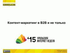 «Контент-маркетинг в B2B  и не только» Андрей Гавриков