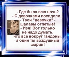 Одноклассники Smart Humor, Russian Humor, Funny Expressions, Funny Quotes, Stress, Notes, Positivity, Lol, My Love
