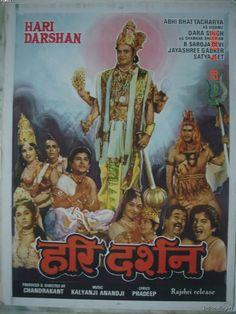 Hari Darshan (1972)